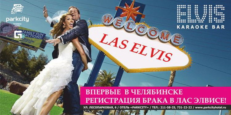 Las Elvis Wedding